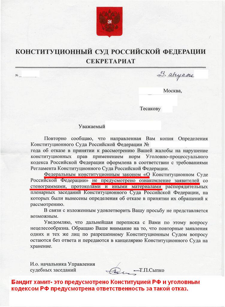 Конституционный суд рф препятствует рассмотрению обращений граждан? - andrew_tsarkov